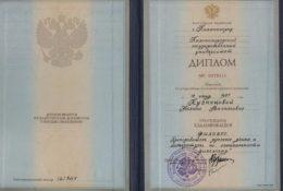 Диплом Филолог «Преподаватель русского языка и литературы»