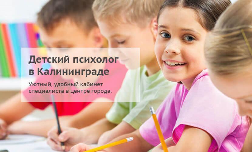 Детский психолог в Калининграде