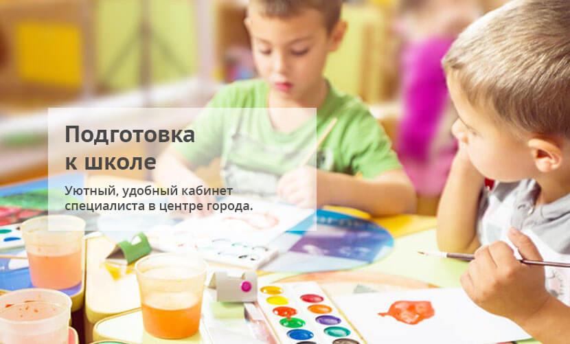 Подготовка к школе в Калининграде